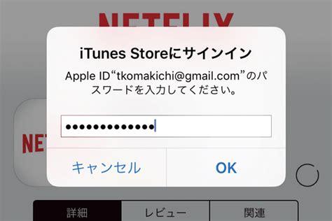 reset apple id on iphone apple idとは 役割 できること iphone できるネット 17968