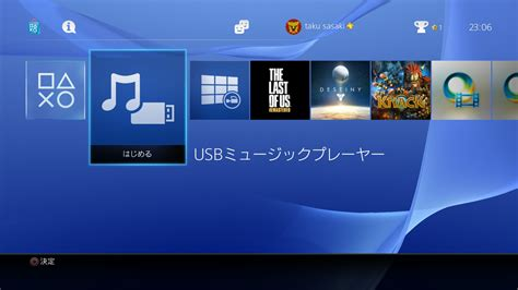 ps4 firmware update 2 00 detailed in new pause