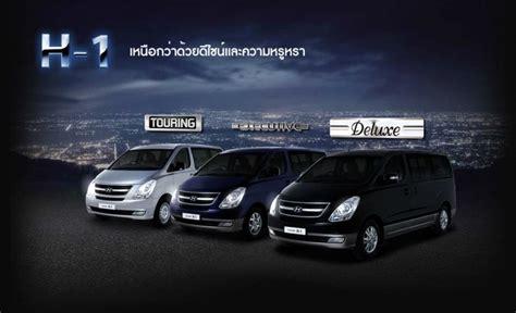 Hyundai H1 Backgrounds by เผยโฉม Hyundai H 1 Deluxe 2012 Thai Car Lover