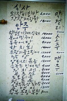 korean handwriting images korean handwriting