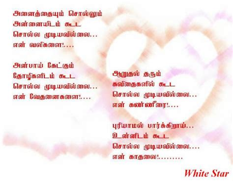 quotes imagess birthday quotes  tamil language