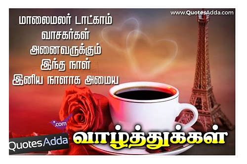 Free Download Good Morning Images In Tamil Reatufese