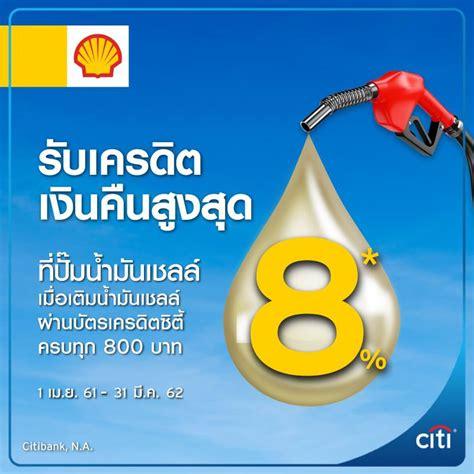 ใช้บัตรเครดิต Citi เติมน้ำมันที่ปั๊มเชลล์ รับเครดิตเงินคืน ...