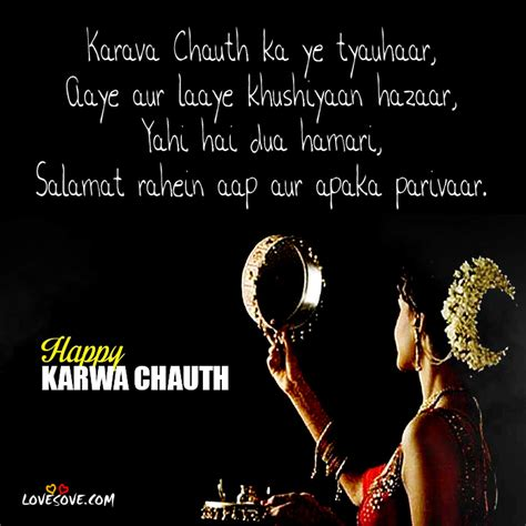 Karva Chauth Quotes For Facebook