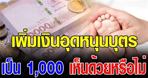 เพิ่ มเ งินอุ ดห นุนบุ ตร จา ก 600 เป็น 1,000 บ าท เห็ นด้ ...