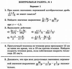 контрольные работы по алгебре мордкович
