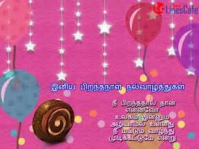 birthday wishes in tamil wishes greetings pictures wish
