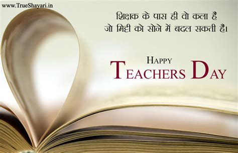 sep happy teachers day images quotes wallpaper hd