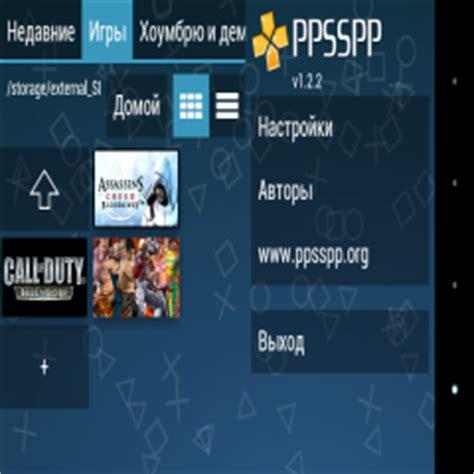 telecharger gratuit ppsspp gold