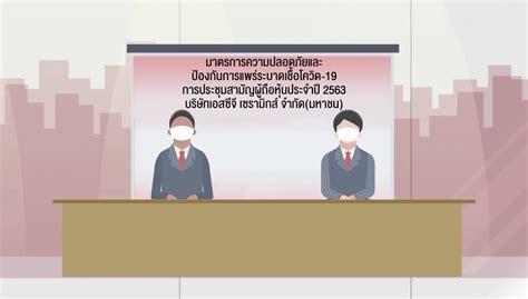 มาตรการความปลอดภัยและแนวปฏิบัติสำหรับการประชุมผู้ถือหุ้น ...