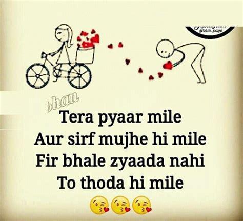 punjabi dhoka quotes