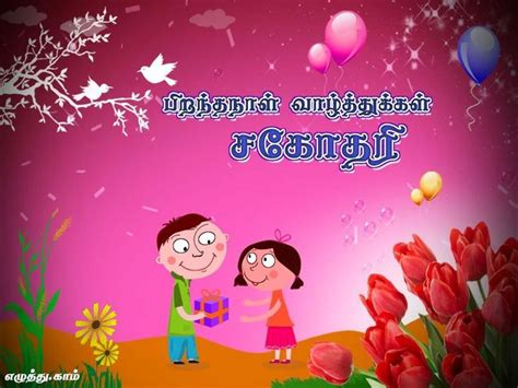 happy birthday wishes  tamil  hd images happy