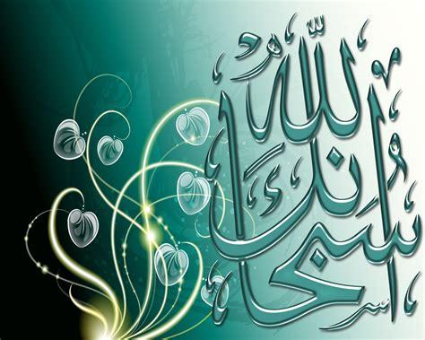 Subhan Allah Wallpapers 2013