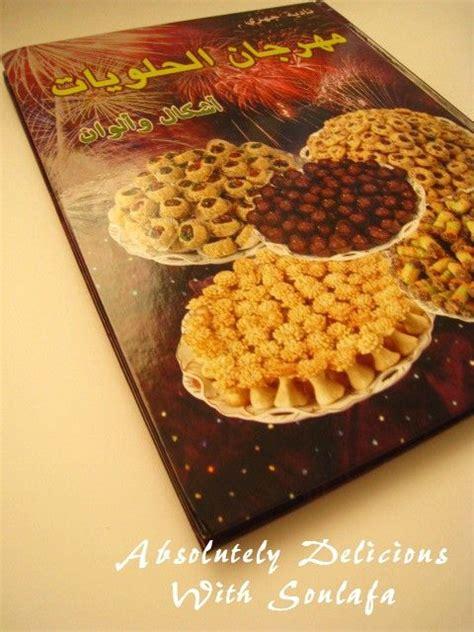 livre cuisine marocaine livres de cuisine marocaine les nouveautes absolutely