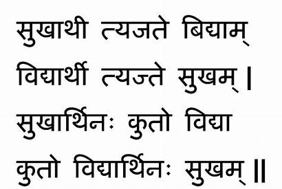 Sanskrit Quotes Education Knowledge Sayings Famous Quotesgram