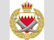 وزارة الداخلية البحرين ويكيبيديا، الموسوعة الحرة