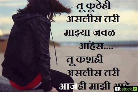 Love Quotes For Her In Marathi