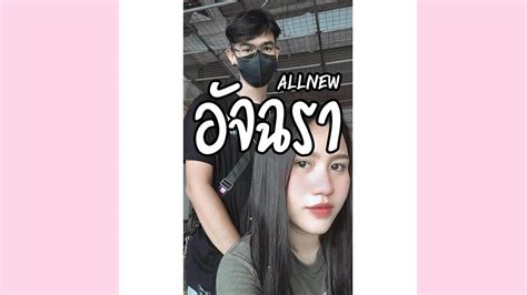 AllNEW - อัจฉรา [Audio] [New Version] - YouTube