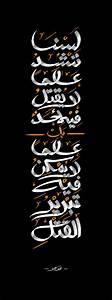 Free Hand Arabic Font Arabic Typography Poster Albert Camus By Samer B Saleh