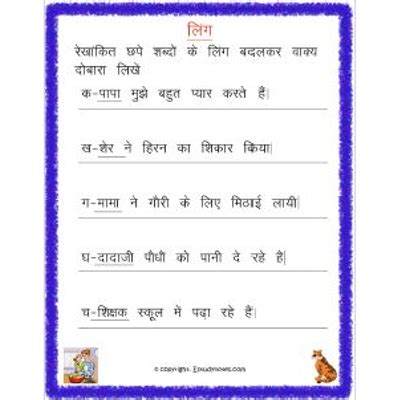 hindi ling badlo worksheet 2 grade 3 estudynotes