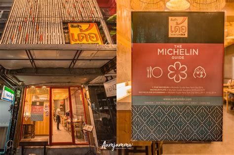 บุฟเฟ่ต์ ส้มตำเด้อ ส้มตำดีกรี Michelin 1 ดาว แซ่บนัวซู้ด ...