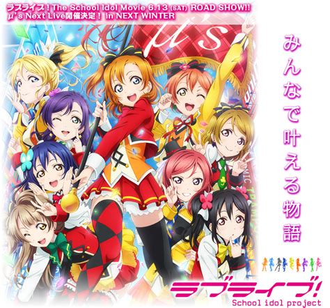 Anime Idol Yang Bagus Live School Idol Project Page 2 Forum Anime