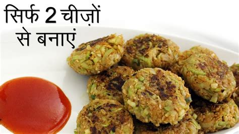 Pureed fruits or vegetables can be used in place of oil in muffin, cookie, cake and snack bar recipes to give your. Healthy Snacks Recipe for Weight Loss | Indian Vegetarian Low Fat Snacks Recipe to Lose Weight ...