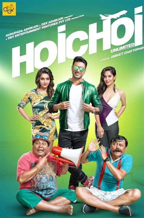 hoichoi unlimited  bengali full  p org