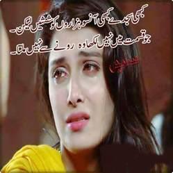 New Sad Poetry SMS in Urdu