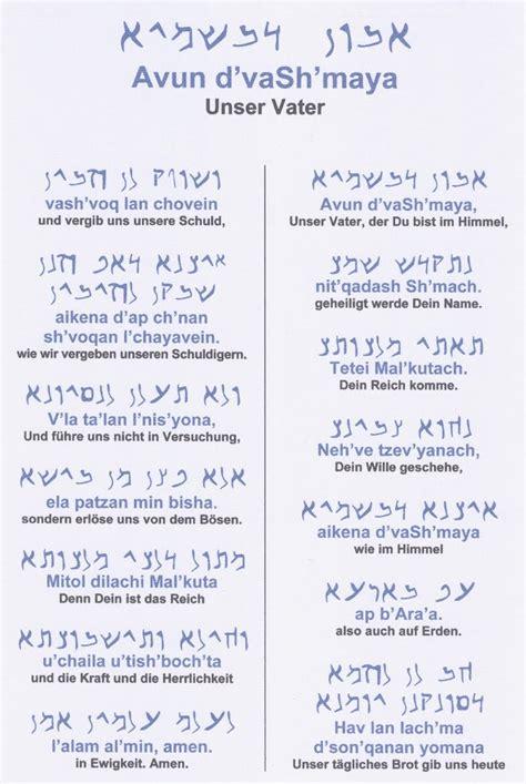 """""""Vater unser"""" auf Aramäisch  Messianische Studien von"""