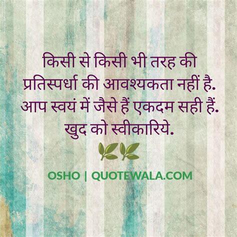 Osho Quotes Life Hindi