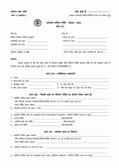 epfo revised transfer claim form 13 download as image or pdf central government employee