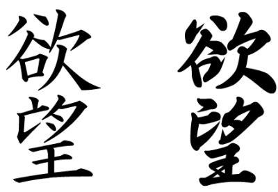 kanji tattoos  png transparent image  clipart