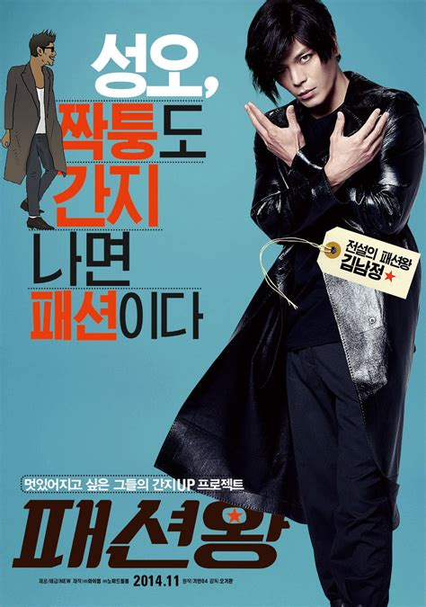 fashion king  korean