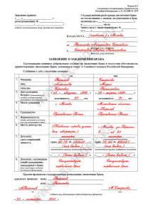 регистрация брака в россии с иностранцем