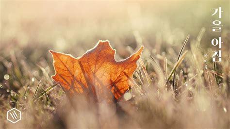 iu autumn morning piano cover youtube  mp