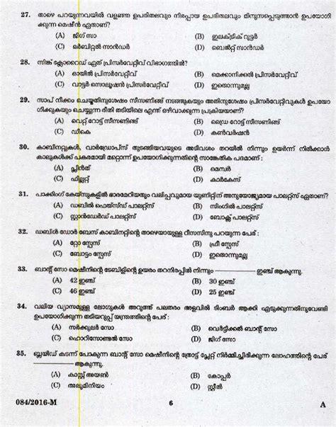 kerala psc carpenter exam  question paper code