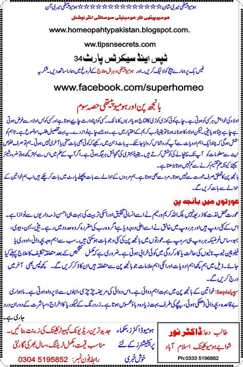 Noor Clinic Urdu In Pakistan | Mungfali