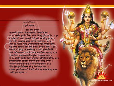 maa durga quotes hindi