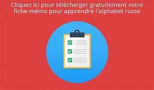 La Centrale Alphabet : voici comment apprendre l 39 aphabet cyrillique facilement ~ Maxctalentgroup.com Avis de Voitures