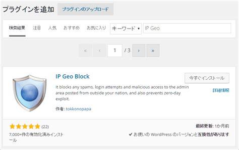ip geo block wp thought