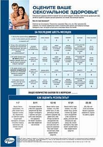Таблетки для потенции продаваемые в аптеки