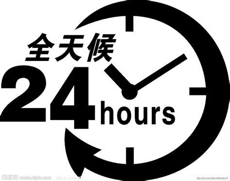 24小时矢量图其他图标标志图标矢量图库昵图网nipic