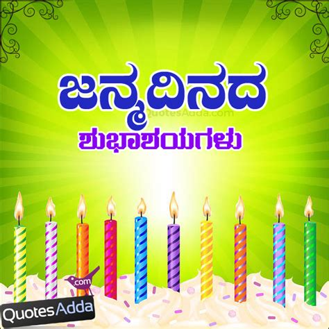 birthday quotes for wife in kannada