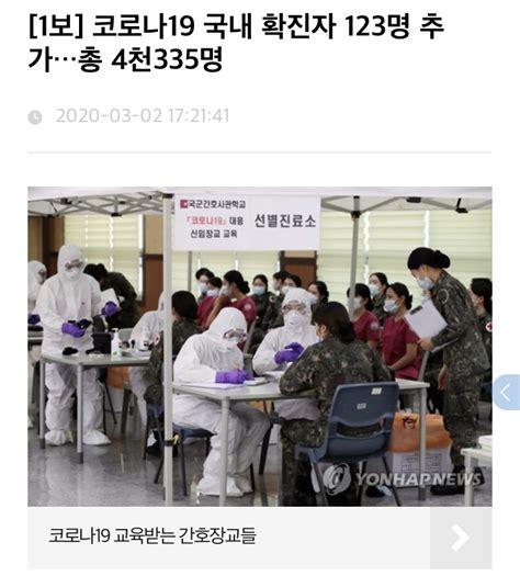 韩国新冠患者确诊病例新增123例累计4335例 韩国全国幼儿园和中小学将再推迟开学 文在寅呼吁跨国合作应对新冠肺炎疫情_民生_中国小康网