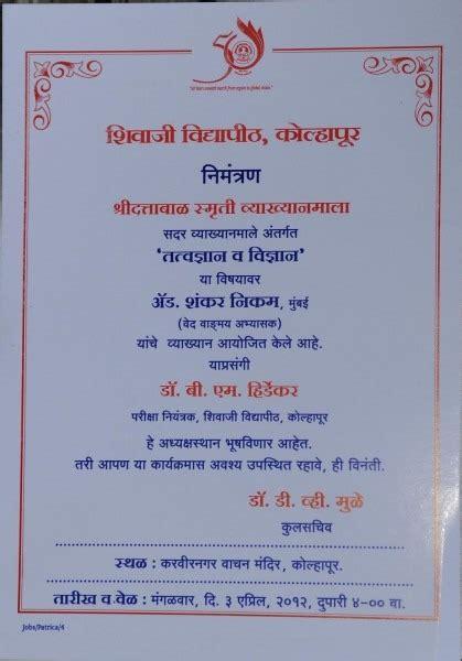 Vastu Shanti Invitation Cards In Marathi