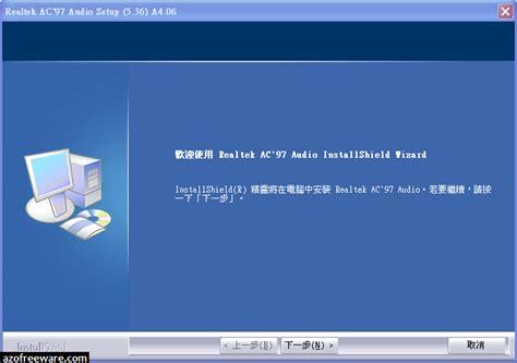 Realtek Ac'97 Audio Codecs Driver A406 (20081001) 中文安裝版