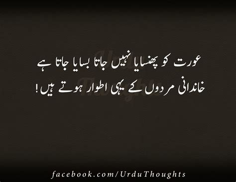 Wallpapers With Quotes In Urdu by Urdu Sayings Quotes About Wallpapers Images