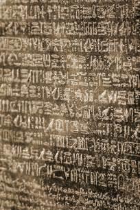 Rosetta Stone British Museum London