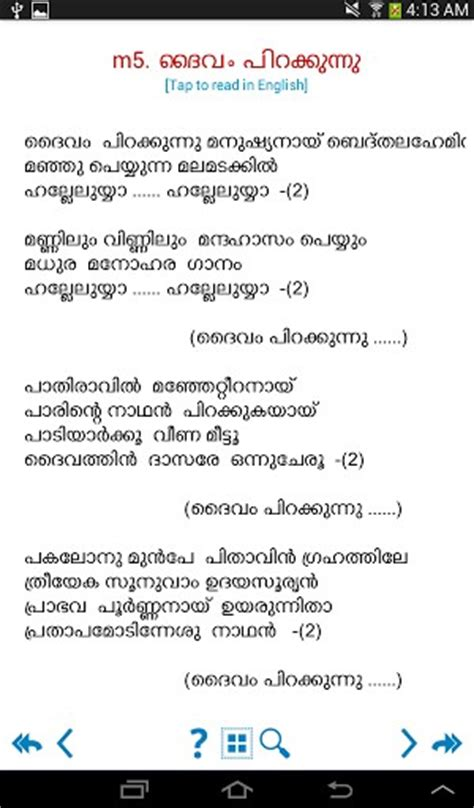 Download Sbgoc Carols For Android Appszoom